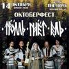 14.10|Тролль Гнёт Ель|Октоберфест в Челябинске