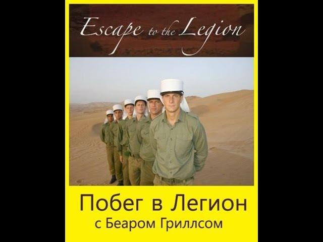 Побег в Легион Фильм четвертый