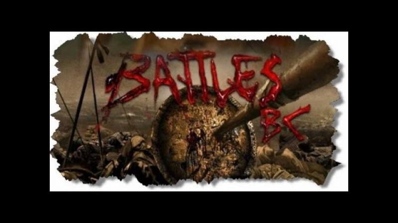 Величайшие сражения древности 4 Цезарь Великая осада
