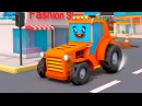 Мультики про Машинки Трактор и Экскаватор в Городе Мультфильмы для малышей Сбор