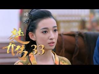 楚乔传 Princess Agents 33