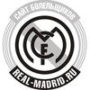 Real-Madrid.ru   Реал Мадрид