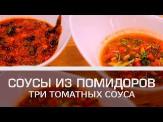 Соусы из помидоров: 3 томатных соуса [Мужская кулинария]