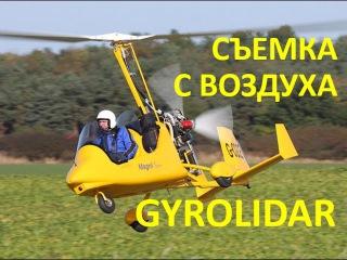 """Вебинар """"Воздушное лазерное сканирование. Техническое решение GyroLiDAR"""""""