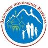 Здоровое поколение Кавказа
