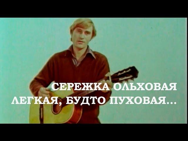 Геннадий Трофимов Серёжка ольховая И это всё о нём 1977 OST