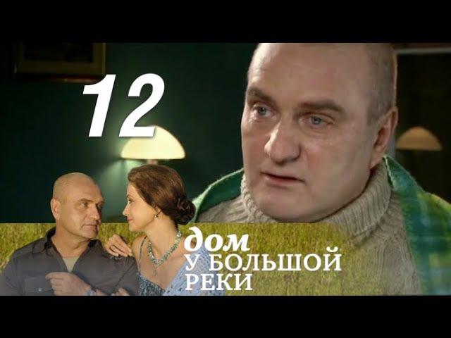 Дом у большой реки 12 серия Разоренное гнездо 2011 Мелодрама @ Русские сериалы