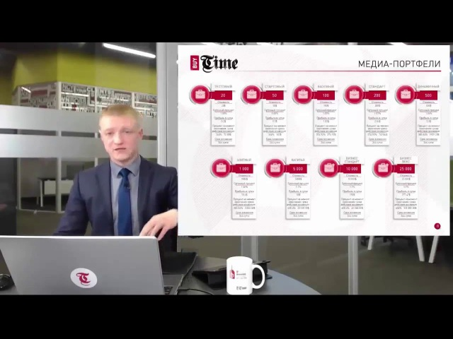 БайТайм Короткая презентация от СЕО BuyTime Команда Web Traffic