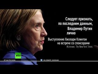 Путин взломал наши серверы из-за личной неприязни ко мне — Хиллари Клинтон