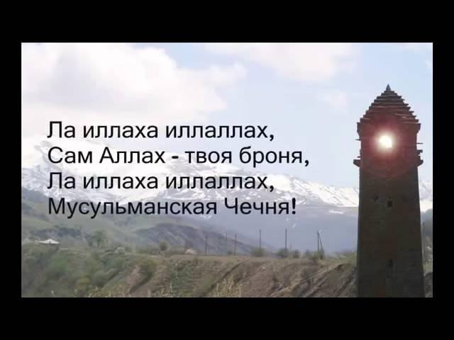 ЧЕЧНЯ Нохчийчоь Али Димаев Астемир Апанасов
