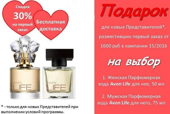 Avon заказать с доставкой москва косметика болгарии купить в спб
