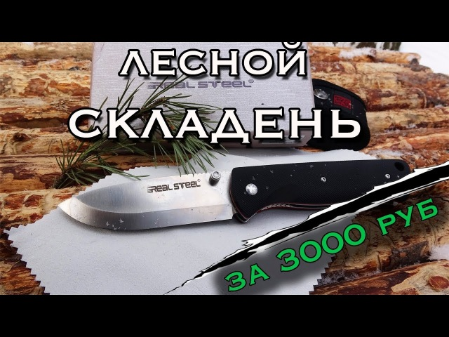 Складной нож для БУШКРАФТА. Обзор ножа Real Steel Bushcraft Folder