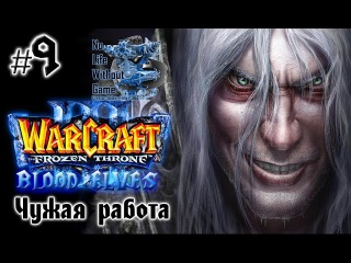 Warcraft III :The Frozen Throne[#9] - Чужая работа (Прохождение на русском(Без комментариев))