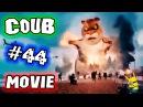 ▶Movie Coub 44 🎬 Лучшие кино - коубы. Приколы из фильмов, сериалов и мультиков