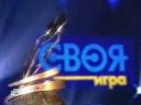 Своя игра. Штефан - Бершидский - Мереминский 23.12.2006