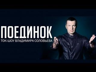 #Проханов VS #Надеждин. Поединок с Владимиром Соловьевым от