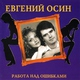 Осин Евгений - Пролог