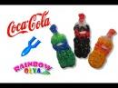 КОКА-КОЛА из резинок на рогатке без станка. Фигурки из резинок Coca Cola Soda Bottle Charm