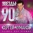 Чумаков Сергей - Ковбойская народная