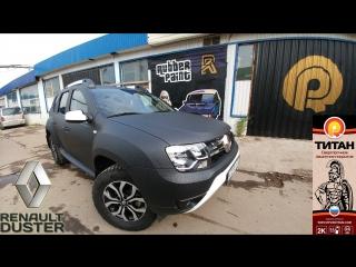 Renault DusteR - Покраска авто в сверхпрочное покрытие ТИТАН и шумоизоляция Rubber paint