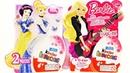 Раритетные КИНДЕР СЮРПРИЗЫ 34 Принцессы Дисней и БАРБИ Профессии 2013 Barbie,Disney kinder surprise