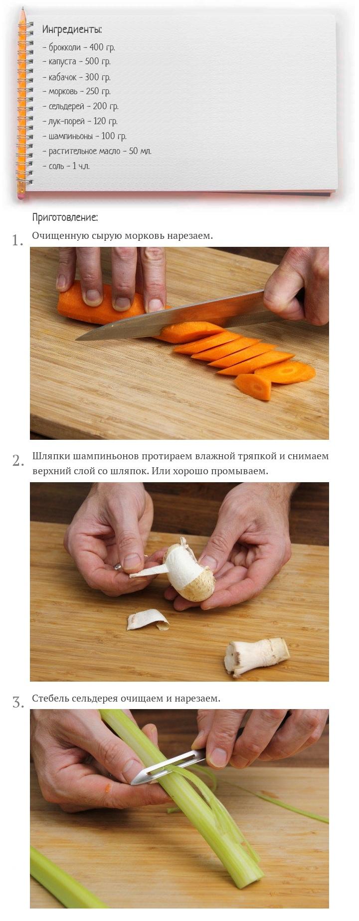 Тушеные овощи с шампиньонами, изображение №2