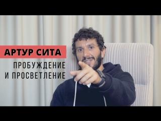 АРТУР СИТА, ИНТЕРВЬЮ 2018 (Пробуждение, Просветление)