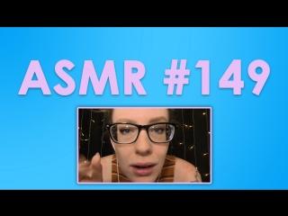 #149 ASMR ( АСМР ): Karuna Satori - Неразборчивый шепот с разным блеском для губ (Inaudible Whispering. Different Lip Gloss)