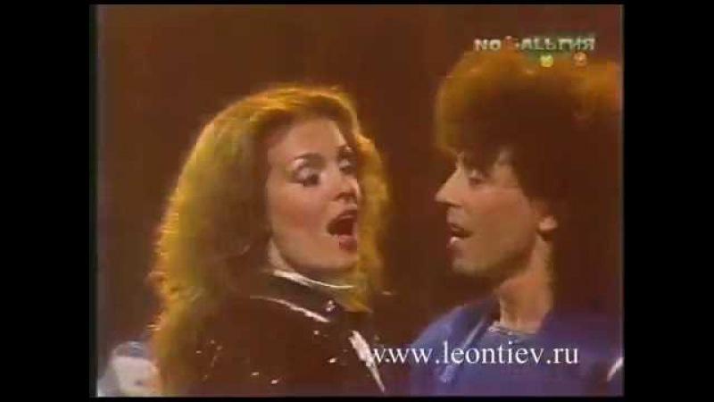 Валерий Леонтьев feat Лайма Вайкуле Вернисаж 1986г Новогодний огонек