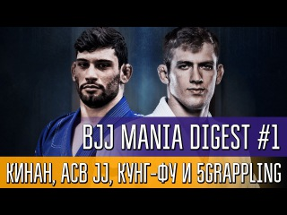 BJJ Mania Digest 1: Мерегали, Варджинский, БЖЖ в Кунг-Фу, ACB и Five Grappling