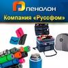 Компания «РУССФОМ»