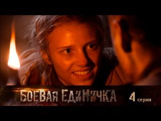 Боевая единичка 4 серия (2015) HD 1080p