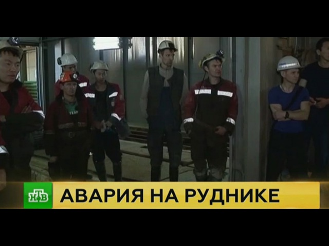 В Якутии не теряют надежды на спасение горняков из затопленной шахты