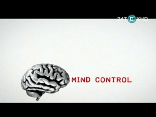 1. Управление сознанием / Mind Control (ВВС: Мозг. Тайны сознания / BBC: The Brain. A Secret History) 2010