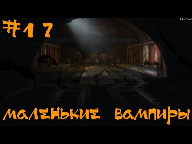 Syberia 3 (Сибирь 3) Прохождение   Маленькие вампиры   17 » FreeWka - Смотреть онлайн в хорошем качестве