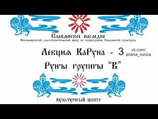 Жреческое письмо КаРУНА (Группа В). Дмитрий Галактионов