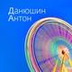 Антон Данюшин - 01 Антон Данюшин - Часто-часто