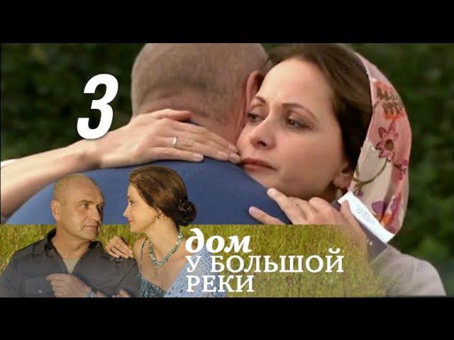 Дом у большой реки 3 серия Бегство маменьки 2011 Мелодрама @ Русские сериалы