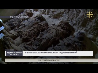 В Египте археологи обнаружили 17 древних мумий
