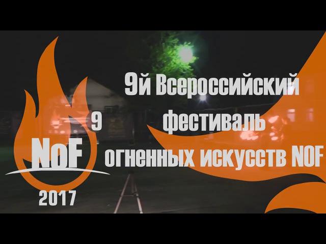 NoF 2017 Парный 2
