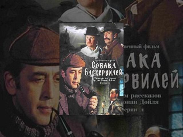 Собака Баскервилей 2 серия Приключения Шерлока Холмса и доктора Ватсона 1981 год