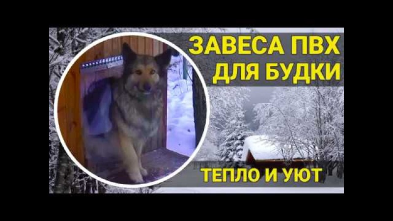 Завеса ПВХ для собачьей будки Защита от мороза и ветра