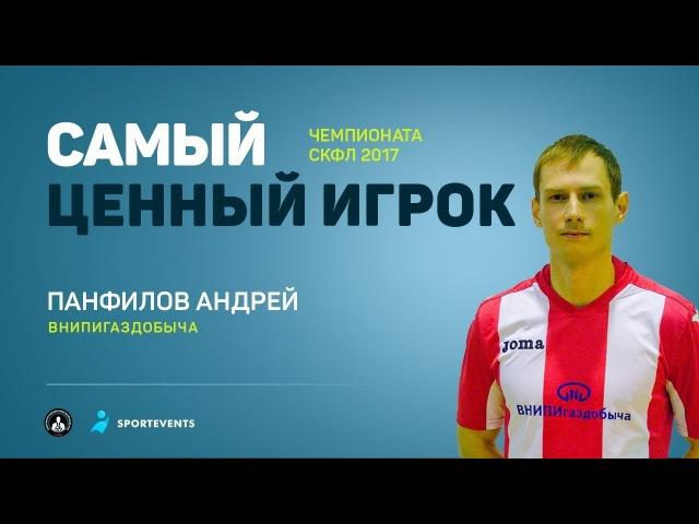 Панфилов Андрей ВНИПИгаздобыча Самый ценный игрок Чемпионата по мини футболу СКФЛ 2017 18