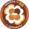 МОАУ «СОШ № 88» г.Оренбурга