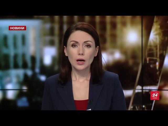 Випуск новин за 2200 Скандал навколо керівника ДБР