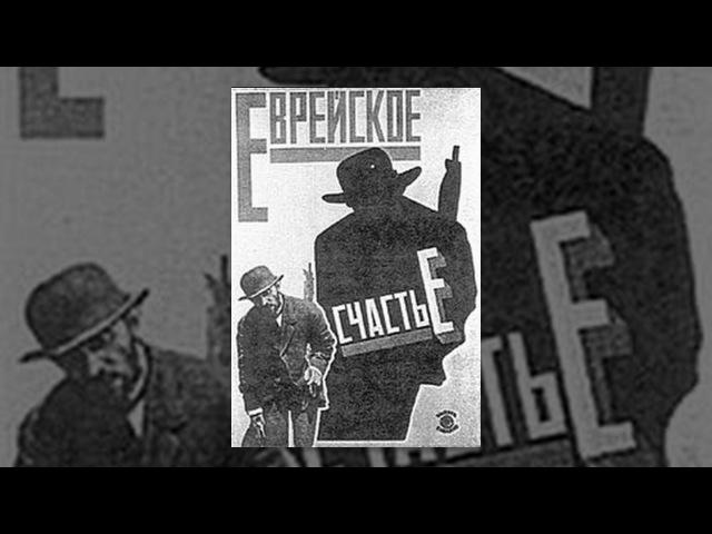 Еврейское счастье комедия реж Алексей Грановский 1925 г