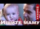 В ДЕНЬ СВАДЬБЫ НЕОБЫЧНЫЙ ПОДАРОК! «Ищите маму» Фильмы про любовь 2018 русские, мел