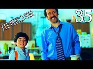Azizyanner - bocer 35 (BEST SITCOM) / Азизяннер - приколы 35 / Ազիզյաններ - բոցեր 35
