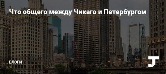 Что общего между Чикаго и Петербургом
