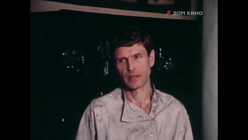 Дни и годы Николая Батыгина Леонид Пчелкин 1987 2 серия